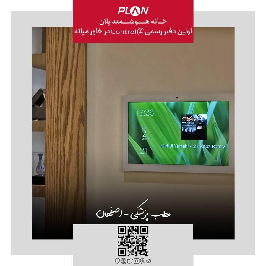صفحه لمسی پروژه ساختمان پزشکان اصفهان