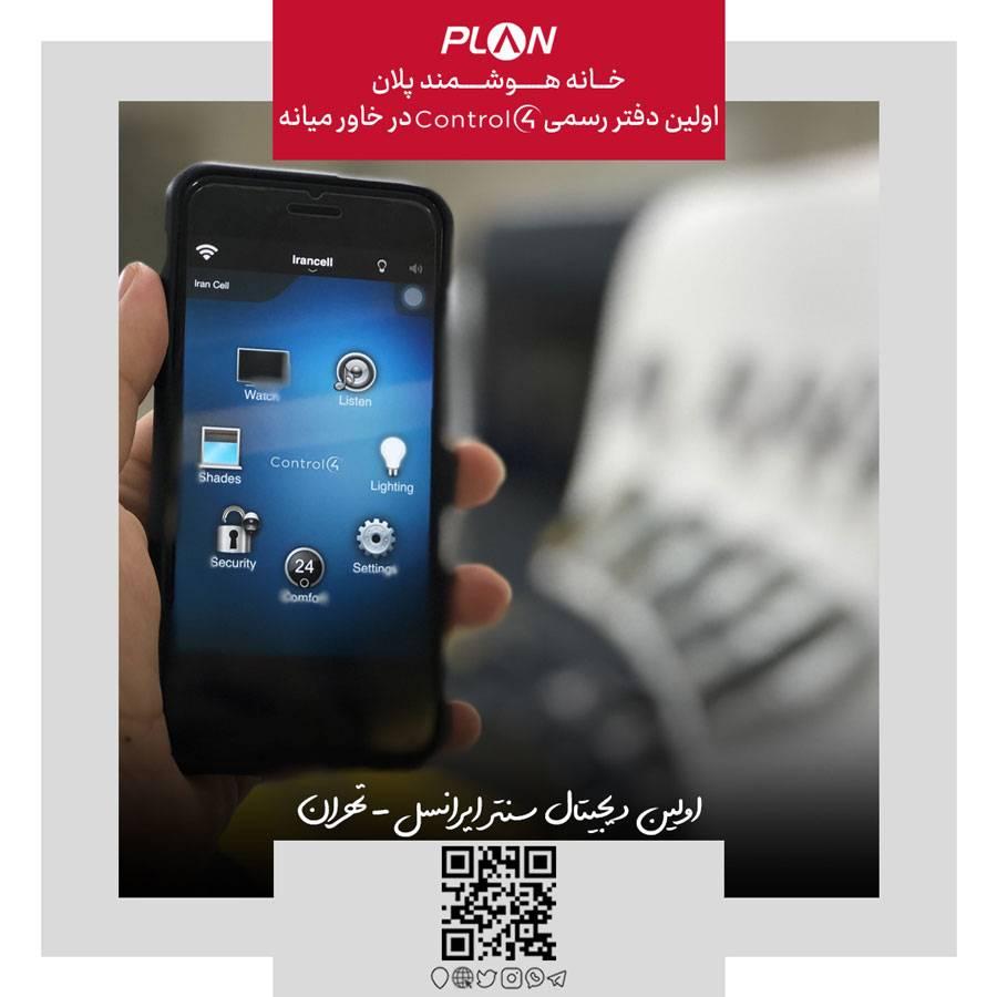 اپلیکیشن موبایل پروژه هوشمندسازی دیجیتال سنتر ایرانسل