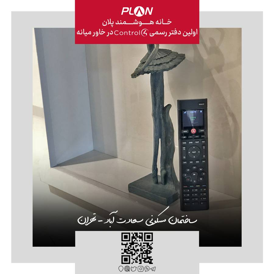 ریموت هوشمند پروژه هوشمندسازی برج مسکونی سعادت آباد